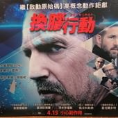 Movie, Criminal(英.美) / 換腦行動(台) / 超脑48小时(中), 廣告看板, 哈拉影城