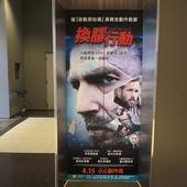 Movie, Criminal(英.美) / 換腦行動(台) / 超脑48小时(中), 廣告看板, 喜樂時代