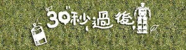 公視人生劇展, 三十秒過後 / After 30 Seconds, 橫幅banner