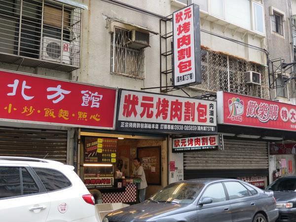 狀元烤肉割包, 台北市, 內湖區, 內湖路一段