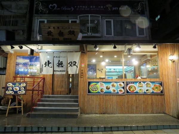 北無雙拉麵店, 台北市, 信義區, 忠孝東路五段