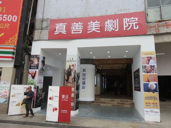 真善美劇院, 台北市, 萬華區, 漢中街