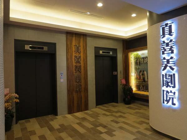 真善美劇院, 1F, 電梯