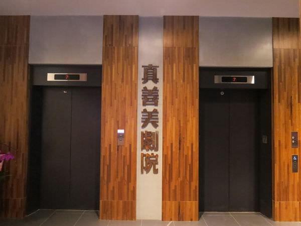 真善美劇院, 7F, 電梯