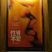 真善美劇院, 7F, 大廳, 走道, 電影海報