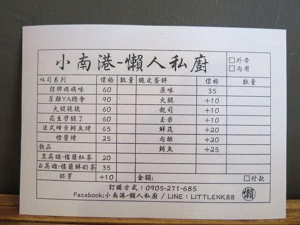 小南港-懶人私廚, 點菜單