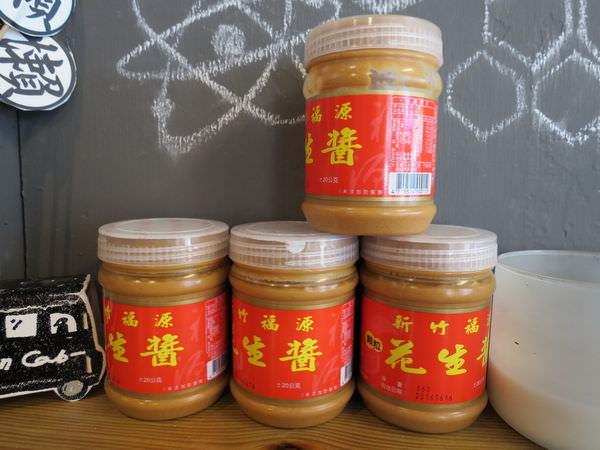 小南港-懶人私廚, 花生醬