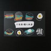 小南港-懶人私廚, 名片