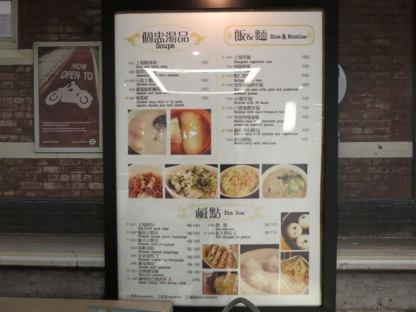 紅豆小館@南港店, 菜單