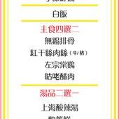 紅豆小館@南港店, 菜單, 四人套餐