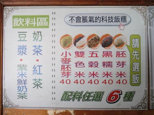 超2代傳香飯糰, 價目表