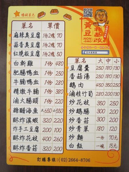 王水成深坑廟口豆腐老店, 菜單
