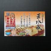 王水成深坑廟口豆腐老店, 名片