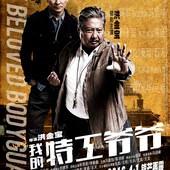 Movie, 我的特工爷爷(中) / 特工爺爺(港.台) / 老卫兵(前) / The Bodyguard(英文), 電影海報, 中國