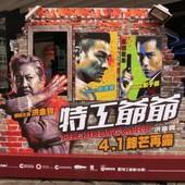 Movie, 我的特工爷爷(中) / 特工爺爺(港.台) / 老卫兵(前) / The Bodyguard(英文), 廣告看板, 樂聲影城