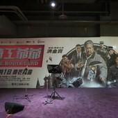 Movie, 我的特工爷爷(中) / 特工爺爺(港.台) / 老卫兵(前) / The Bodyguard(英文), 廣告看板, 喜樂時代