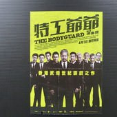 Movie, 我的特工爷爷(中) / 特工爺爺(港.台) / 老卫兵(前) / The Bodyguard(英文), 電影票(特映會)