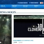 Movie, 10 Cloverfield Lane(美) / 科洛弗10號地窖(台) / 末世街10號(港)/ 科洛弗道10号(網), UIP官網