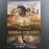 ബാഹുബലി : ദ ബിഗിനിങ് / Baahubali: The Beginning(印) / 帝國戰神:巴霍巴利王 / 巴霍巴利王:創始之初(台) / 巴霍巴利王(上)(網). 電影DM
