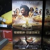 ബാഹുബലി : ദ ബിഗിനിങ് / Baahubali: The Beginning(印) / 帝國戰神:巴霍巴利王 / 巴霍巴利王:創始之初(台) / 巴霍巴利王(上)(網), 廣告看板, 喜樂時代