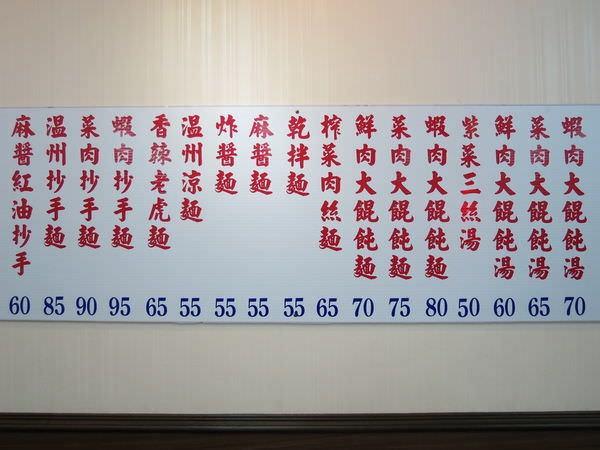 老虎醬溫州大餛飩@忠孝店, 價目表(menu)