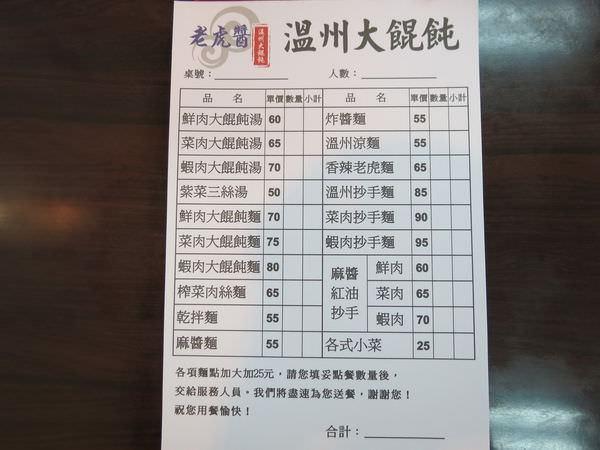 老虎醬溫州大餛飩@忠孝店, 點菜單(menu)