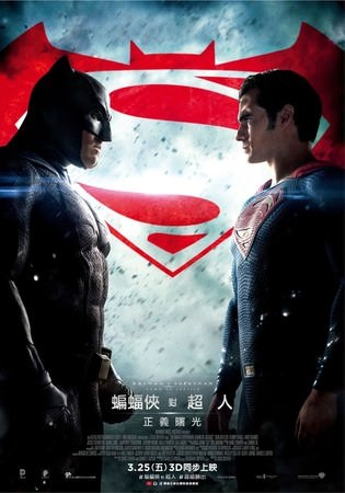 Movie, Batman v Superman: Dawn of Justice(美) / 蝙蝠俠對超人:正義曙光(台.港) / 蝙蝠侠大战超人:正义黎明(中), 電影海報, 台灣