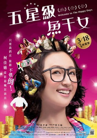 Movie, 五星級魚干女(台) / Welcome to the Happy Days(英文), 電影海報