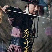Movie, 조선마술사(韓) / 情遇魔法師(台) / The Magician(英文) / 朝鲜魔术师(網), 電影海報, 韓國