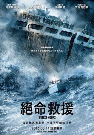 Movie, The Finest Hours(美) / 絕命救援(台) / 怒海救援, 電影海報