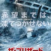 Movie, The Finest Hours(美) / 絕命救援(台) / 怒海救援, 電影海報, 日本