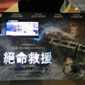Movie, The Finest Hours(美) / 絕命救援(台) / 怒海救援, 廣告看板, 日新威秀