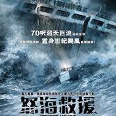 Movie, The Finest Hours(美) / 絕命救援(台) / 怒海救援, 電影海報, 香港