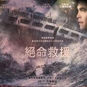 Movie, The Finest Hours(美) / 絕命救援(台) / 怒海救援, 廣告看板, 信義威秀