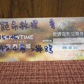 Movie, The Finest Hours(美) / 絕命救援(台) / 怒海救援, 電影票