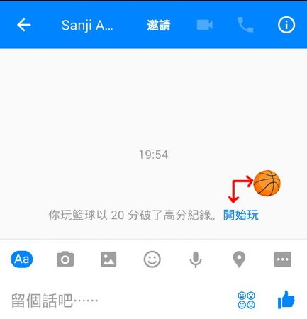 Facebook, Messenger, 投籃機