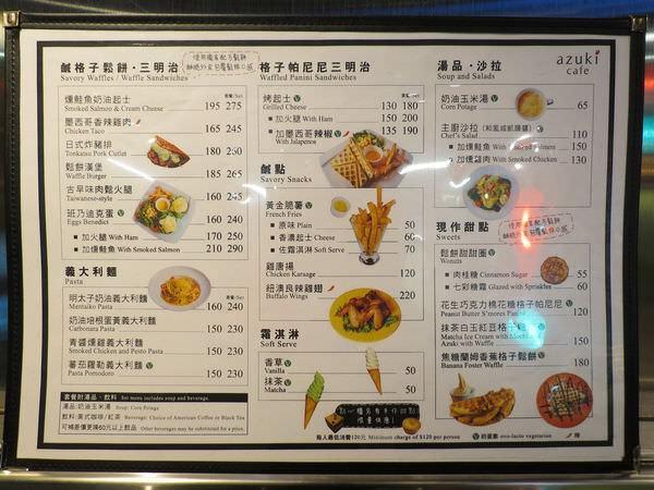 azuki café@南港店, 點菜單