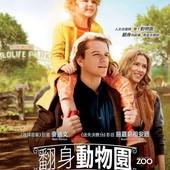 Movie, We Bought a Zoo(美) / 我們買了動物園(台) / 翻身動物園(港) / 我家买了动物园(網), 電影海報, 香港