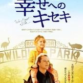 Movie, We Bought a Zoo(美) / 我們買了動物園(台) / 翻身動物園(港) / 我家买了动物园(網), 電影海報, 日本