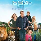 Movie, We Bought a Zoo(美) / 我們買了動物園(台) / 翻身動物園(港) / 我家买了动物园(網), 電影海報, 韓國