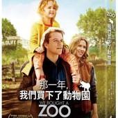 Memoirs, We Bought a Zoo / 那一年,我們買下了動物園, 封面