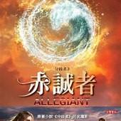 小說, Allegiant(赤誠者), 封面