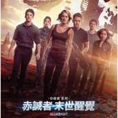 Movie, The Divergent Series: Allegiant(美) / 分歧者3:赤誠者(台) / 分歧者系列:赤誠者‧末世醒覺(港) / 分歧者3:忠诚世界(網), 電影海報, 香港