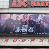 Movie, The Divergent Series: Allegiant(美) / 分歧者3:赤誠者(台) / 分歧者系列:赤誠者‧末世醒覺(港) / 分歧者3:忠诚世界(網), 廣告看板, 喜滿客絕色影城