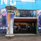 Movie, The Divergent Series: Allegiant(美) / 分歧者3:赤誠者(台) / 分歧者系列:赤誠者‧末世醒覺(港) / 分歧者3:忠诚世界(網), 廣告看板, 日新威秀影城