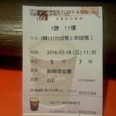 Movie, The Divergent Series: Allegiant(美) / 分歧者3:赤誠者(台) / 分歧者系列:赤誠者‧末世醒覺(港) / 分歧者3:忠诚世界(網), 電影票
