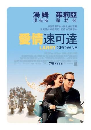 Movie, Larry Crowne(美) / 愛情速可達(台) / 來佬奇緣(港) / 拉里·克劳(網), 電影海報, 台灣