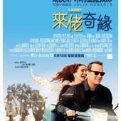 Movie, Larry Crowne(美) / 愛情速可達(台) / 來佬奇緣(港) / 拉里·克劳(網), 電影海報, 香港