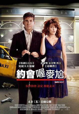 Movie, Date Night(美) / 約會喔麥尬(台) / 兩公婆今晚玩大咗(港) / 约会之夜(網), 電影海報, 台灣