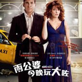 Movie, Date Night(美) / 約會喔麥尬(台) / 兩公婆今晚玩大咗(港) / 约会之夜(網), 電影海報, 香港